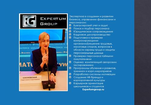 Сосновская Светлана Сергеевна