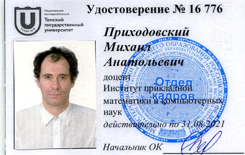 Приходовский Михаил Анатольевич